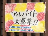 鳥の王様(とりのおうさま) 西新井店