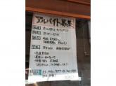 旬の魚と野菜の店 てっぺい