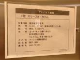 Three Four Time(スリーフォータイム) ラスカ平塚店