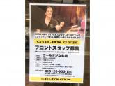 ゴールドジム 笹塚東京