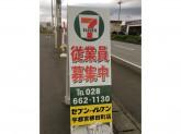 セブン-イレブン 宇都宮柳田町店