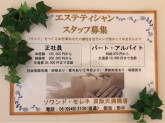 ソワンド・セレネ 京阪天満橋店