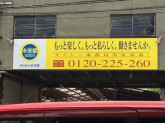 株式会社未来都(みらいと) 鶴見営業所