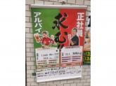 魚民 津田沼北口駅前店