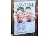 セブン-イレブン 堺向陵東町2丁店