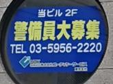 株式会社ユーディケーサービス 東京支店