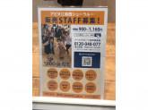 SHOO・LA・RUE(シューラルー) アピタ江南西店