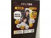 ヘアカラー専門店fufu(フフ) イオンモール神戸南店