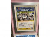 クリエイトSD 板橋徳丸店