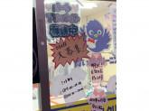 青い鳥クリーニング 赤塚店
