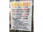 ナフコトミダ 春岡店