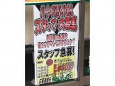 クリーニングたんぽぽ 東武練馬店