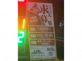 Dr.Drive(ドクタードライブ) セルフ春岡店