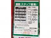 まいばすけっと 横浜中村橋店