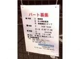 近畿容器 株式会社 大阪工場