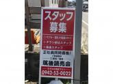 読売新聞読売センター 荒木