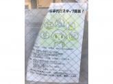 ダスキンメリーメイド 大井店