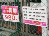 トヨタレンタカー 玉造駅前店