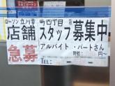 ローソン 立川幸町四丁目店