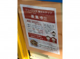 ひばりクリーニング 西荻北店