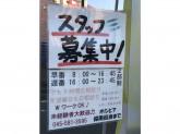 オリンピア 矢向駅前店
