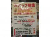 長井珈琲豆売店 ジェームス山豆店