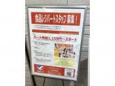 株式会社イトーヨーカ堂(イトーヨーカドー大井町店)