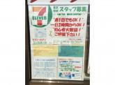 セブン-イレブン 苫小牧澄川店