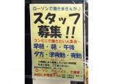 ローソン・スリーエフ 足立竹ノ塚六丁目店