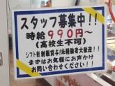不二家 イトーヨーカドー竹の塚店