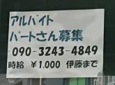 東京やきとり天下 野方店