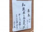 割烹 ふじ久(カッポウフジヒサ)