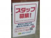 ポニークリーニング 若松町店