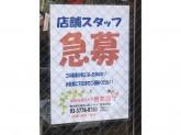スヤマ秀花園