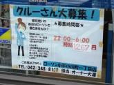 ローソン 小平小川町一丁目店