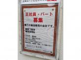 稲坂莫大小製造株式会社