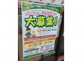 セブン-イレブン 杉並井草2丁目店