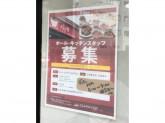 タンドールキッチン Matoo(マトゥ)