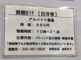 白洋舎 イトーヨーカドー武蔵境店