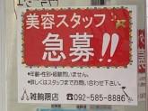 美容プラージュ雑餉隈店