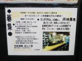 旬菜酒蔵 ぼんぐ里(ぼんぐり)