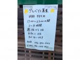 洋食や カフェバー Rakuya(ラクヤ)