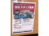 阪急オアシス 高殿店