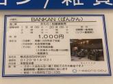 BANKAN 大府店