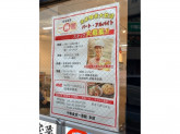 中華食堂一番館 志木駅前店