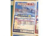 ヤマダ電機 テックランド東松山店