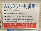 エールメガネ 花小金井店