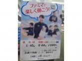 ファミリーマート 高幡不動駅店