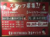 麺屋武蔵 武骨外伝