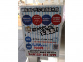 株式会社ボイス(東京インテリア家具清水店)
